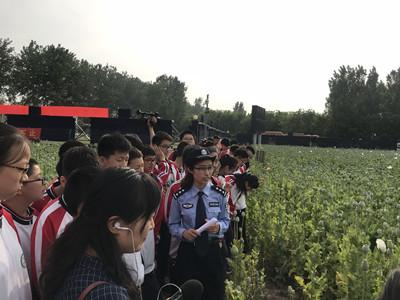 郑州百余学生走进毒品原植物宣教基地 学习毒品知识